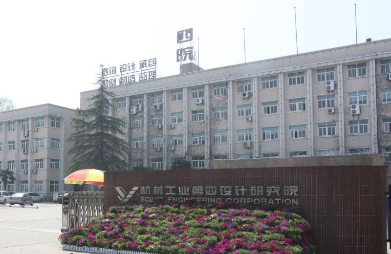 机械工业第四设计研究院有限公司工程总承包法律服务